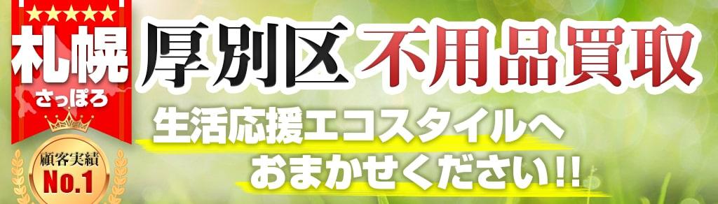 厚別区(札幌市)不用品買取・一軒家やマンションの片付け