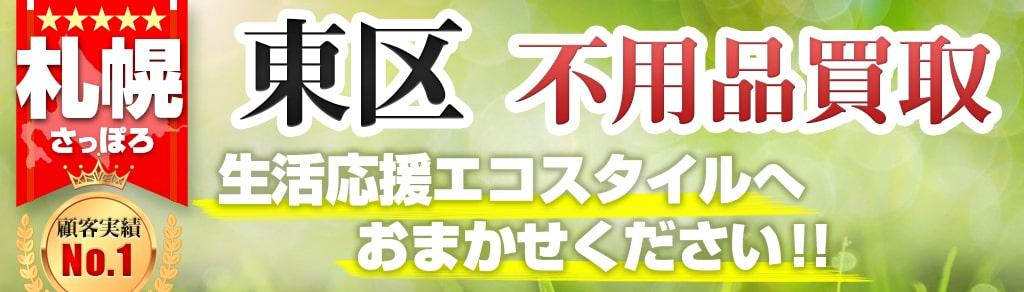 札幌市東区の買取・不用品回収・一軒家の片付け