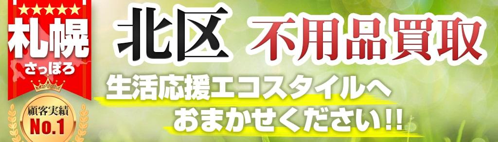 北区(札幌市)の不用品買取・不用品回収・片付けはお任せ