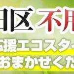 札幌市清田区の一軒家・戸建て住宅片付け作業お任せ