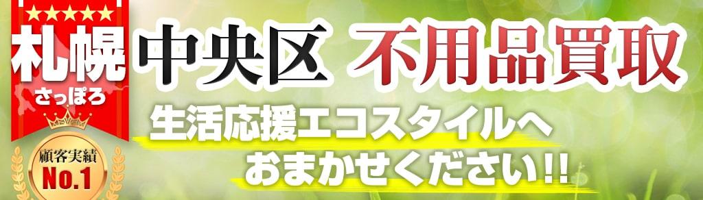 札幌市中央区不用品買取
