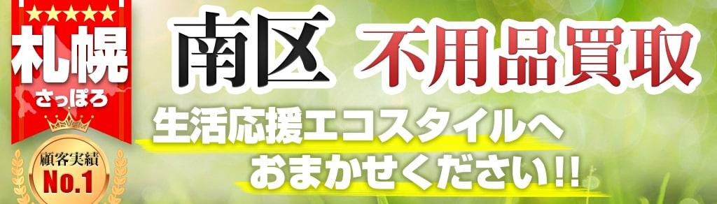札幌市南区:不用品買取・回収(遺品整理・片付け)