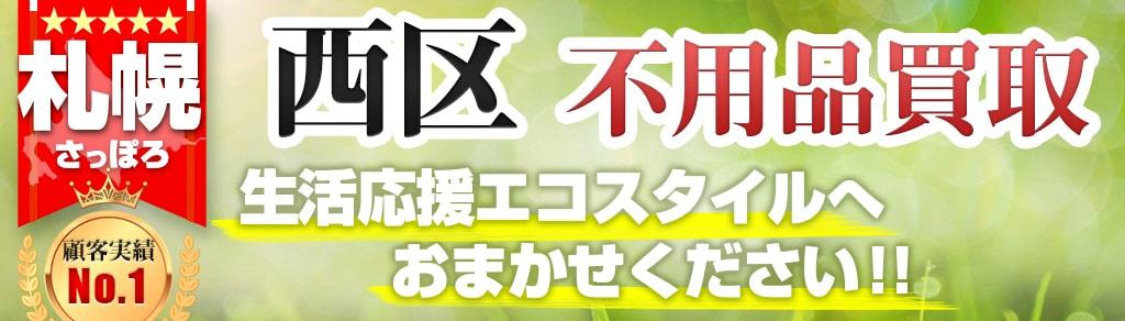 札幌市西区の片付け・不用品買取依頼はこちら