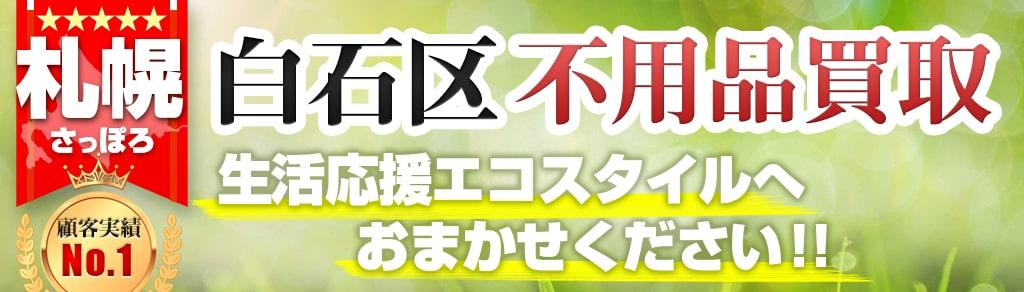 札幌市白石区:遺品整理・不用品買取・家のまるごと片付け
