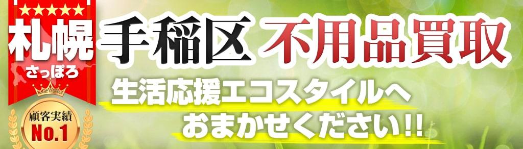 札幌市手稲区の一軒家・戸建て住宅片付け作業お任せ