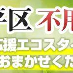 豊平区(札幌市)不用品買取・分譲マンションや一戸建てのまるごと片付け