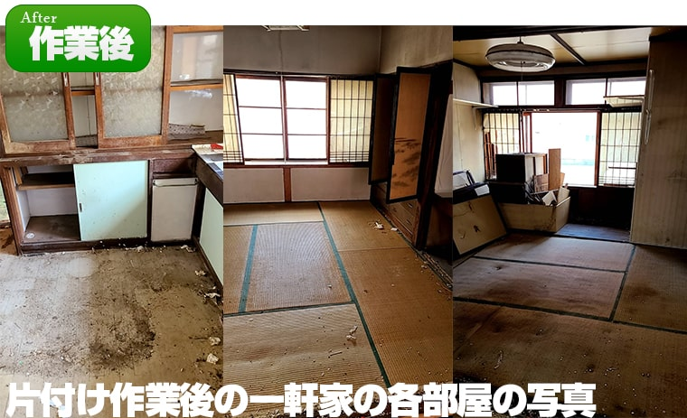 家片付け作業後の一軒家の各部屋の写真